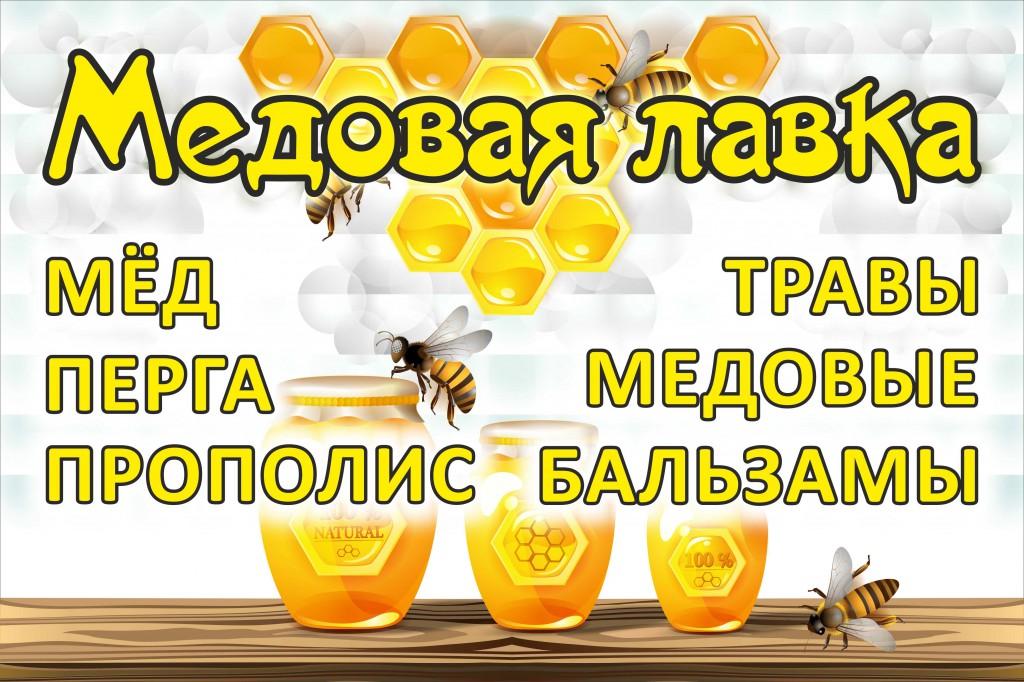 Реклама меда в картинках, годовщиной