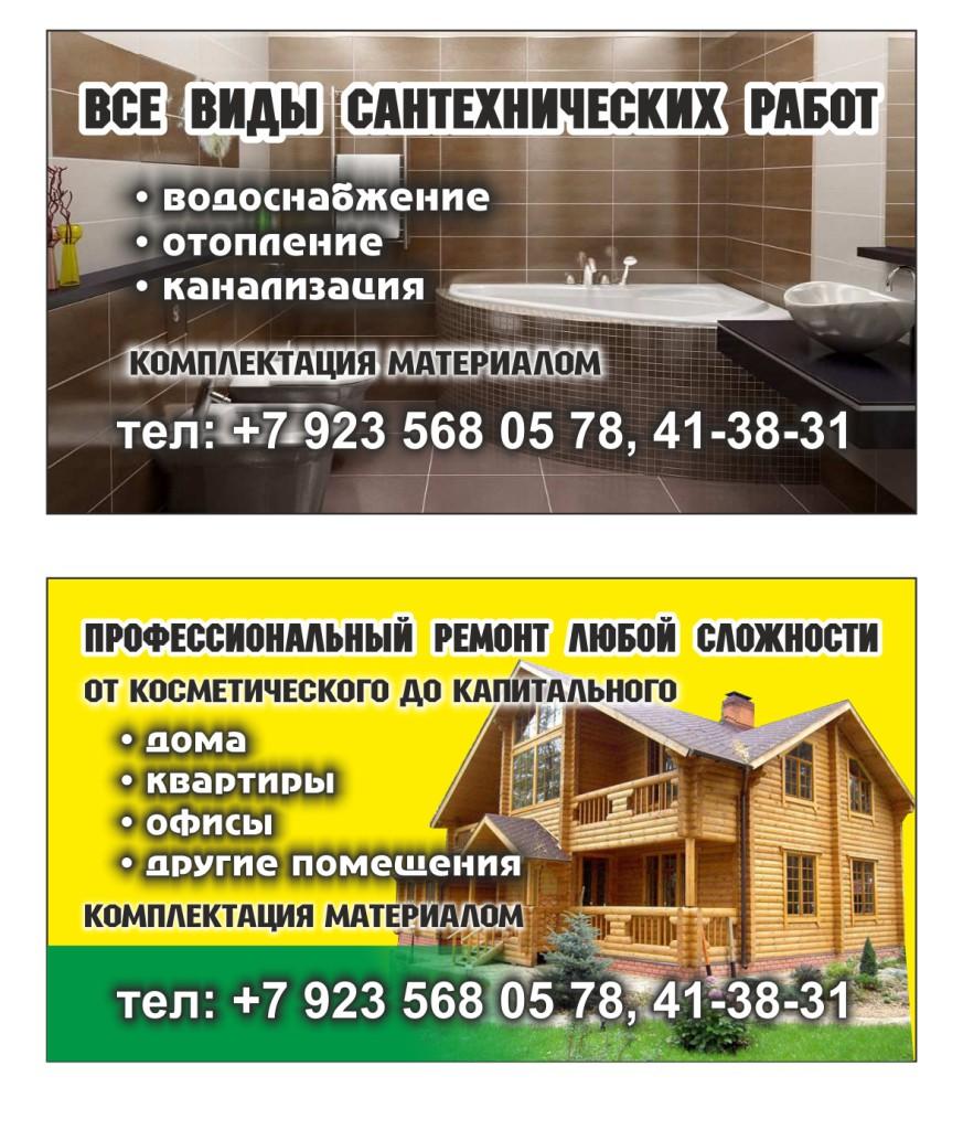 Образцы визиток фото квартир