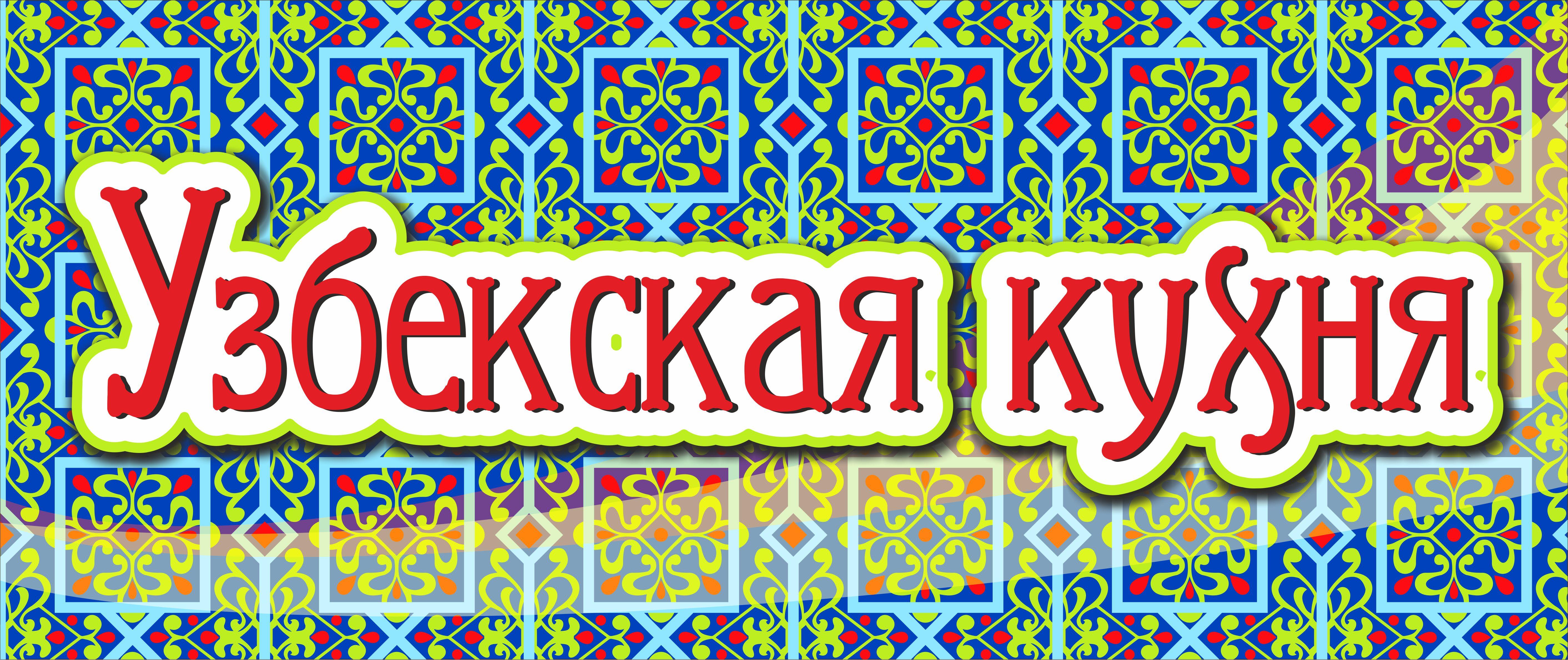 хочу узбекская проститутку